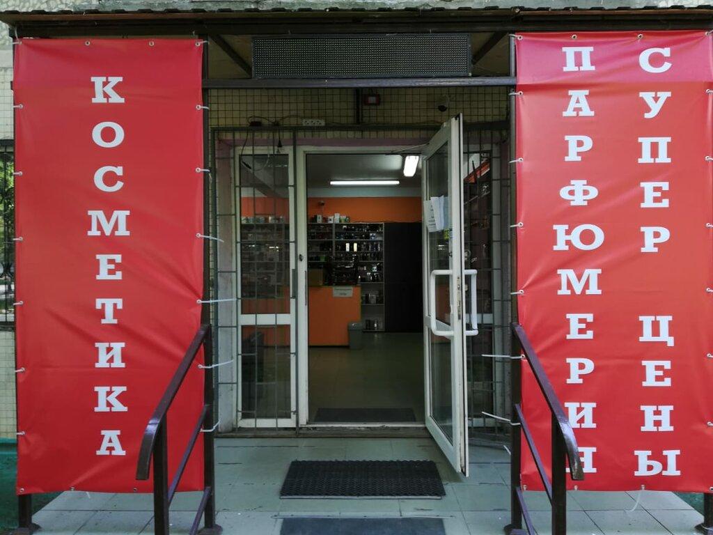 магазин парфюмерии и косметики — Дон-Аромат — Ростов-на-Дону, фото №1