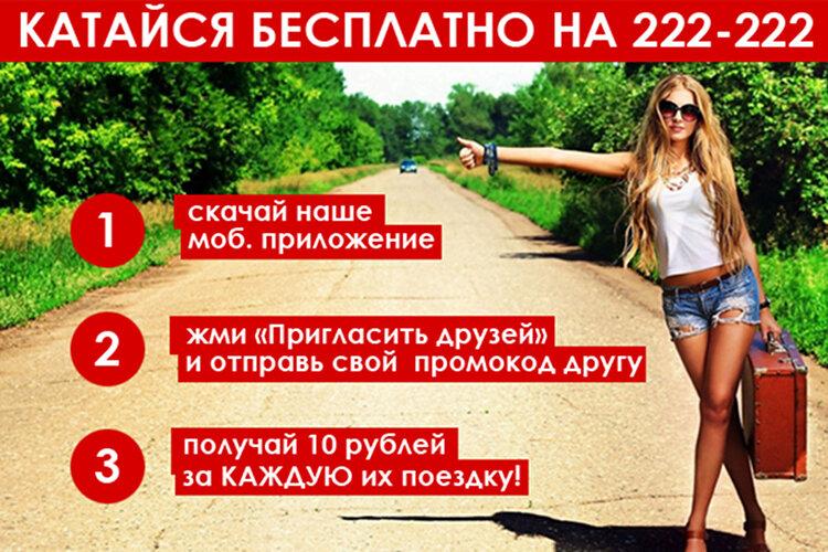 Транспортная служба Шесть двоек - фотография №2