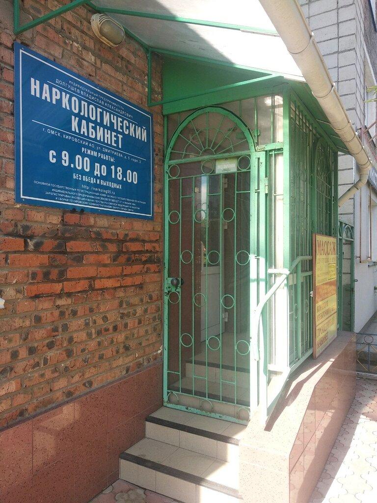 наркологические клиники в омске