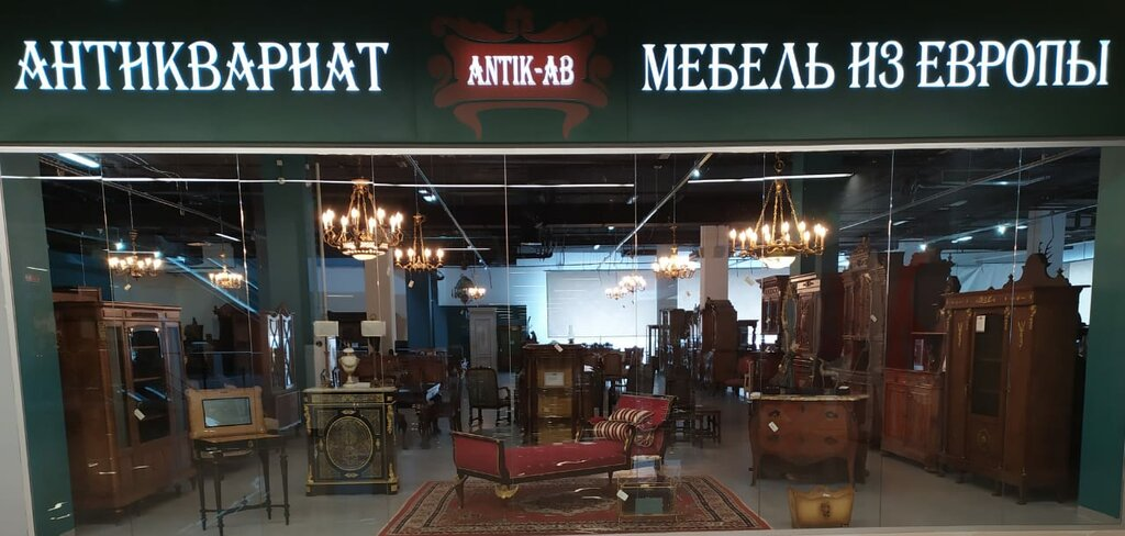 антикварный магазин — Антик АБ Антикварная Мебель — Москва и Московская область, фото №1
