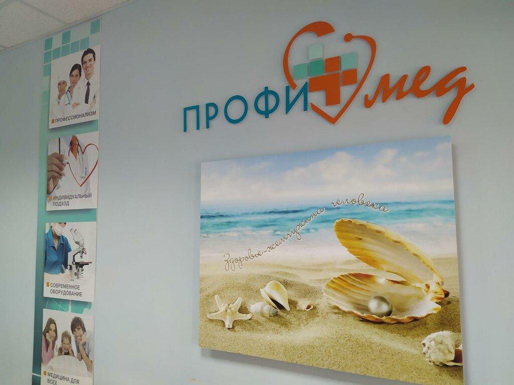 медцентр, клиника — Профимед — Лида, фото №2