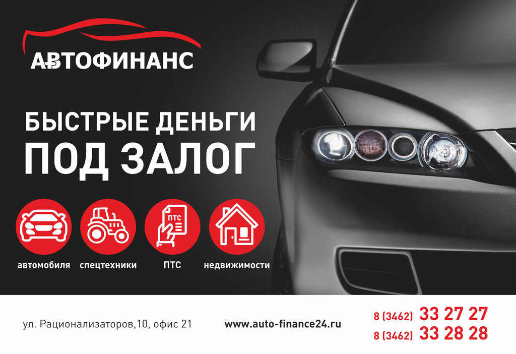 Сургут деньги под залог птс автомобиля в автоломбард тольятти гараж