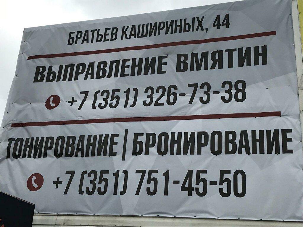 кузовной ремонт — Вмятинам нет — Челябинск, фото №2