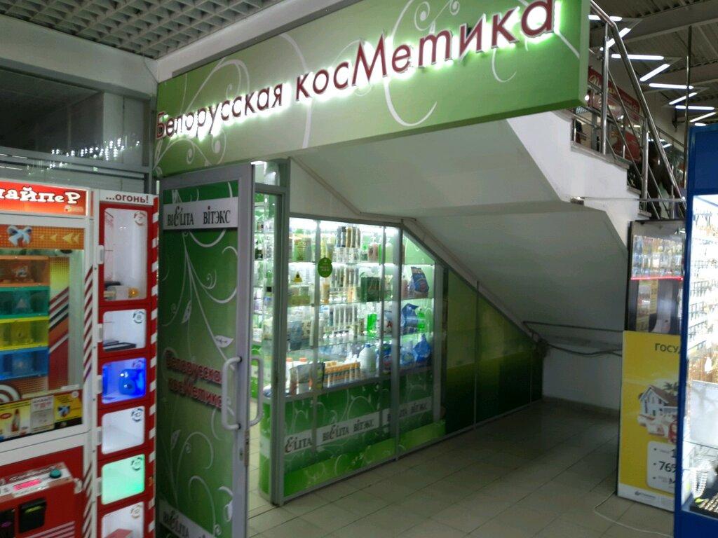 Купить белорусскую косметику курске куплю б у оборудование для косметики