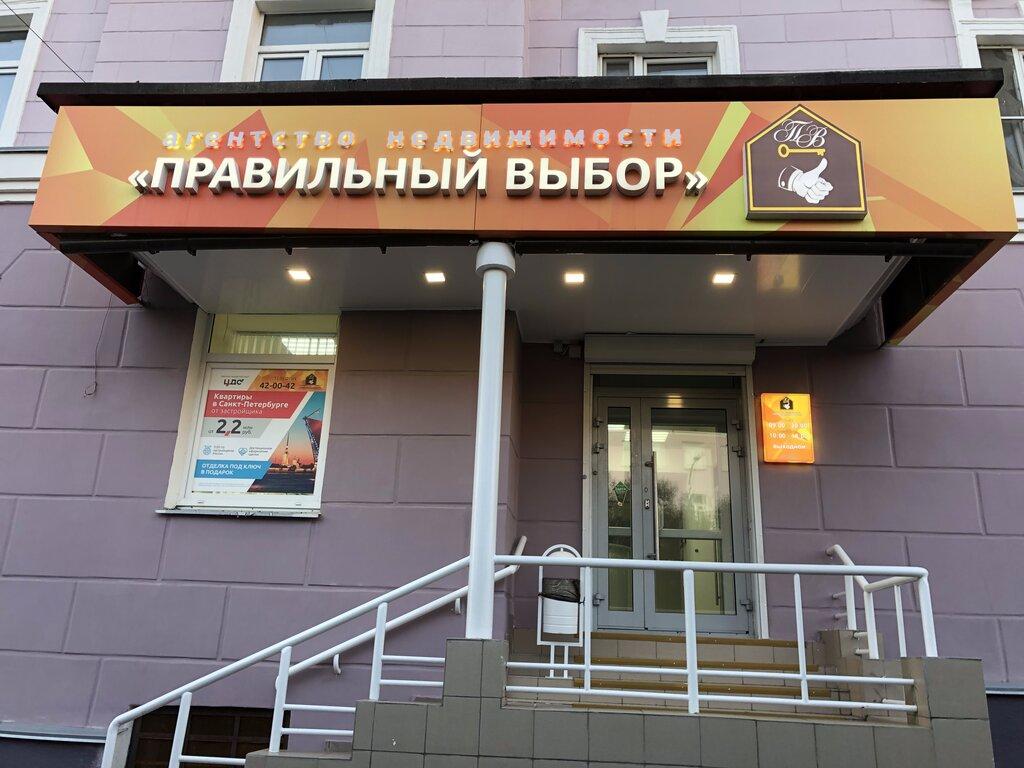 агентство недвижимости — Правильный выбор — Мурманск, фото №1