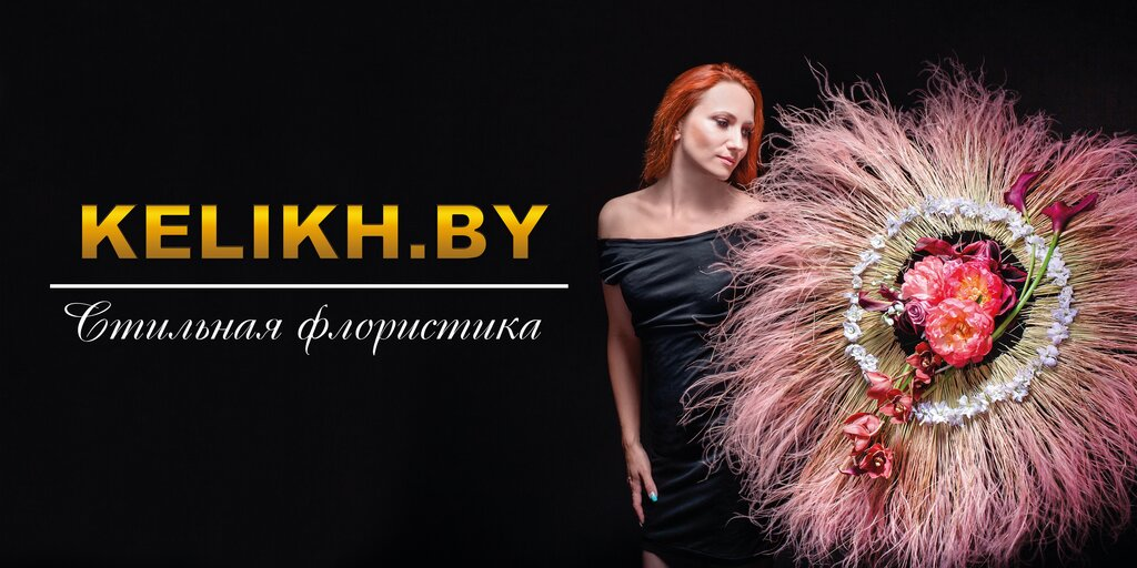 flowers and bouquet delivery — Salon podarkov Kelikh — Grodno, photo 1