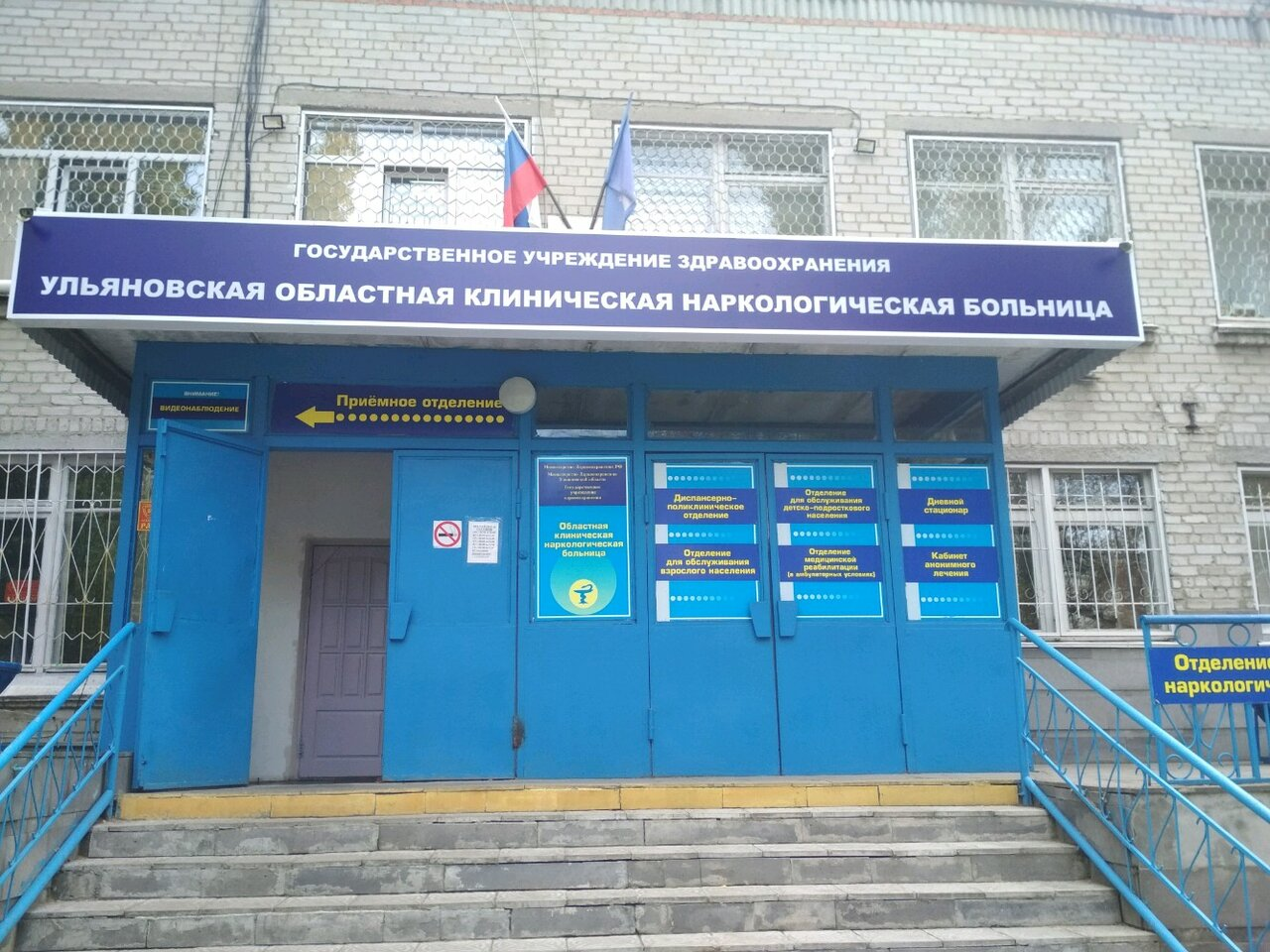 Ульяновский наркология наркомания н