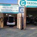 Gaz86Avto, Установка дополнительного оборудования в авто в Городском округе Нягань