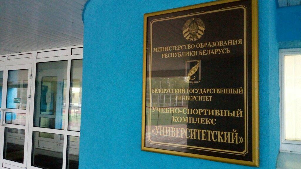 спортивный комплекс — УСК Университетский — Минск, фото №1
