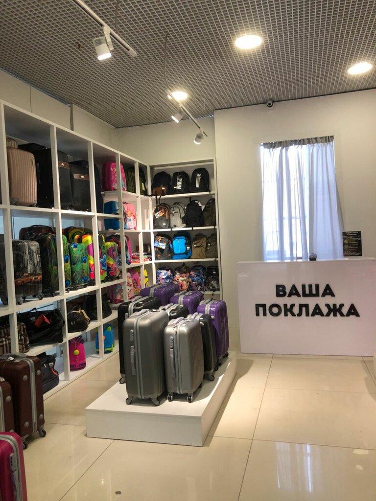 81de89f9035d Myxbag - магазин сумок и чемоданов, метро Спортивная, Самара ...