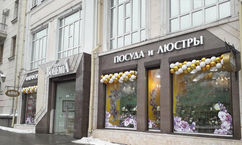 Магазин Богемия Ростов На Дону Адреса