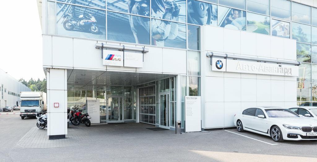 Автосалон авангард авто москва отзывы кредит в банке под залог авто в томске