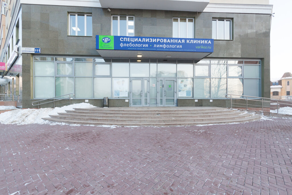 медцентр, клиника — Центр флебологии — Екатеринбург, фото №10