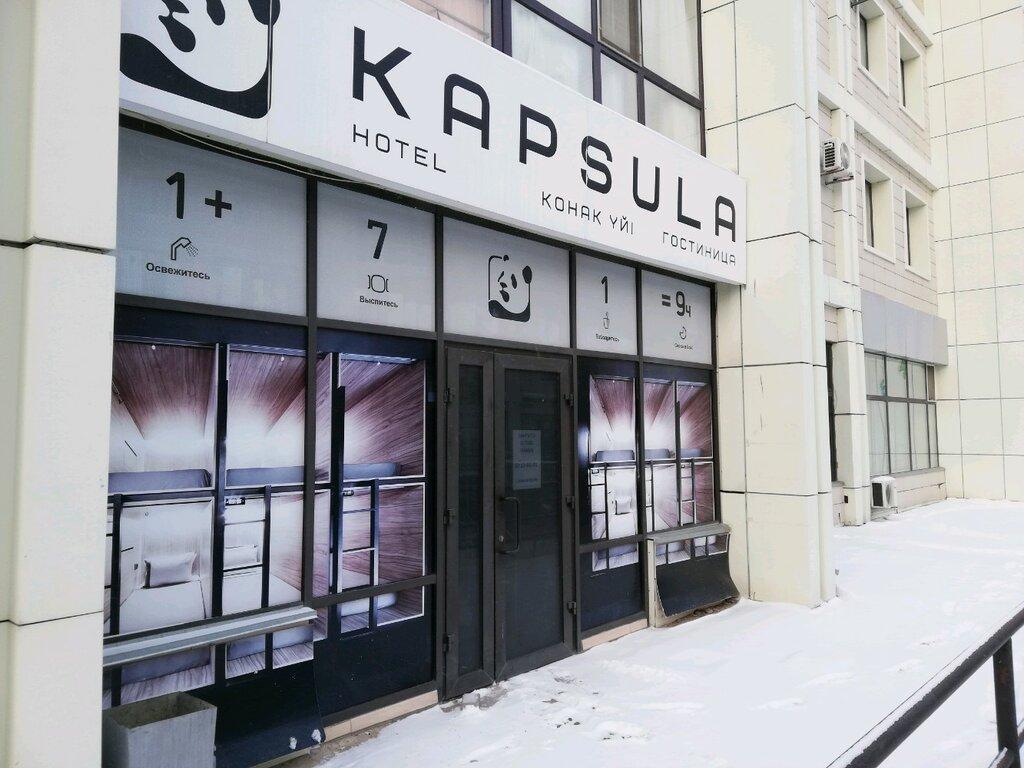 гостиница — Kapsula — Нур-Султан, фото №2