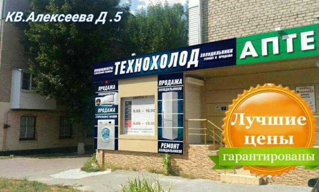 6cd8a7513e9 интернет-магазин — Технохолод — Луганск