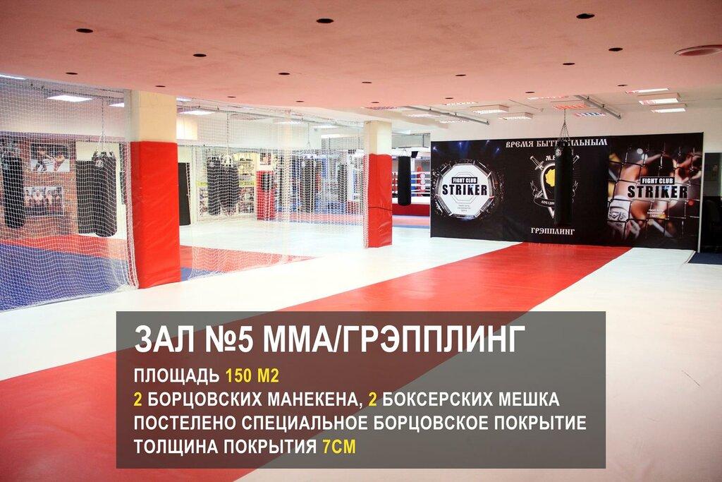 ударник бойцовский клуб москва