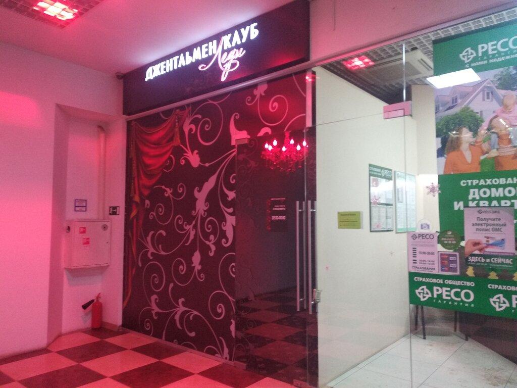 Москва клуб леди евпатория клубы ночные отзывы