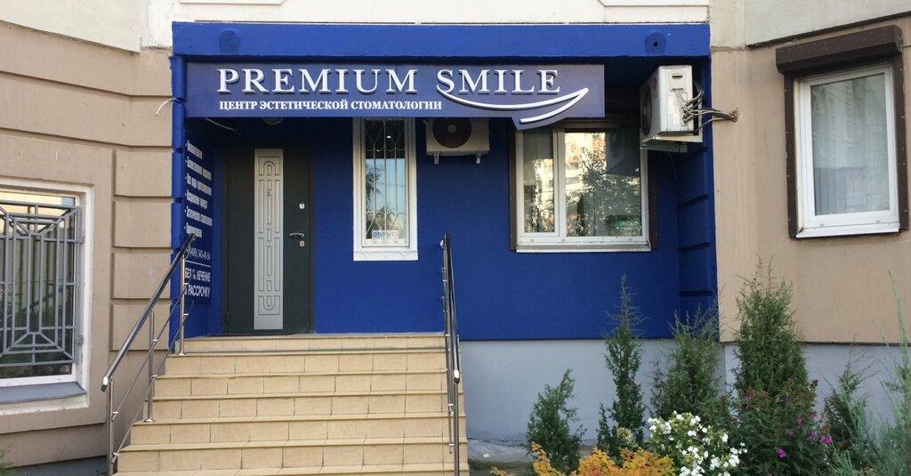 стоматологическая клиника — Premium Smile Кожухово — Москва, фото №1