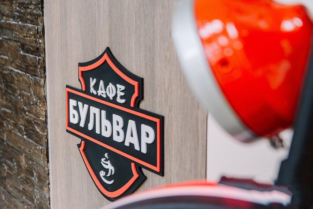 кафе — Бульвар — Витебск, фото №6