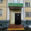 Бумеранг, Тату и пирсинг в Москве