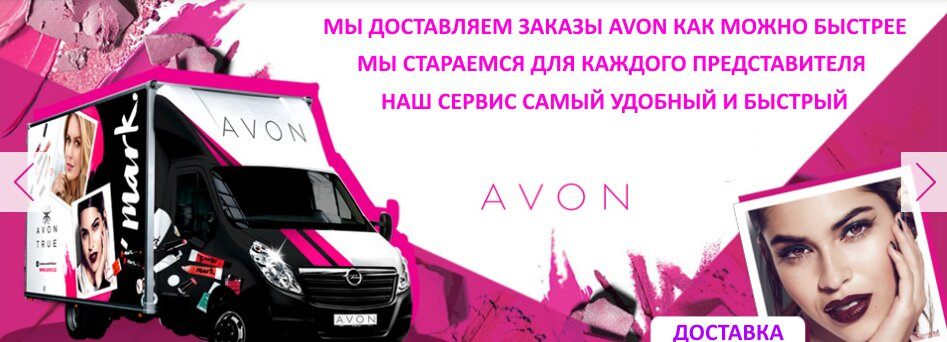 Avon доставка купить косметику paul mitchell в москве