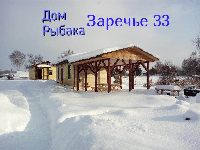 Дом Рыбака Заречье 33