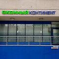 Оконный Континент, Ремонт окон и балконов в Вологодской области
