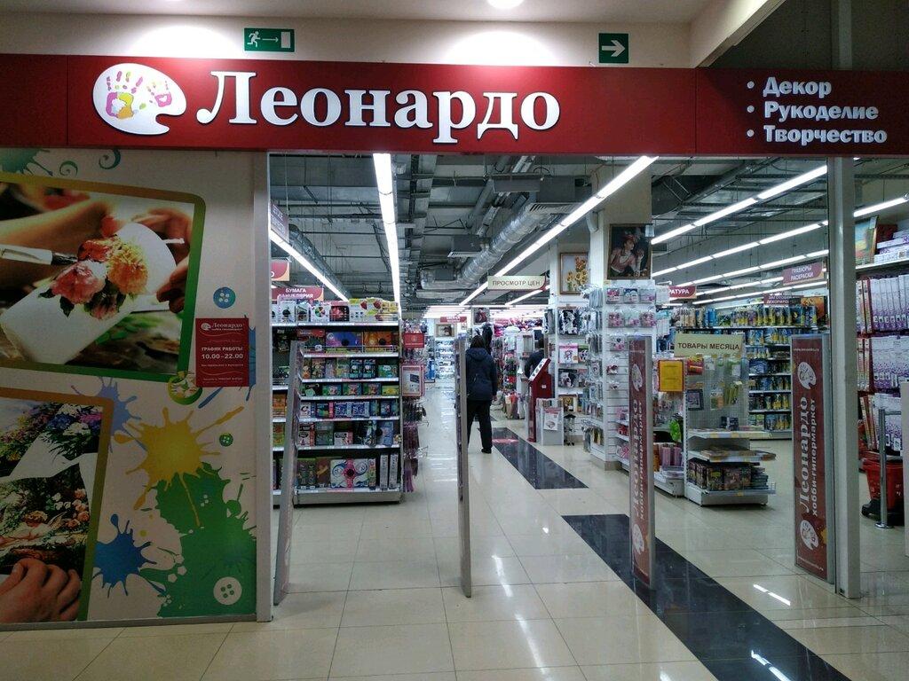 Магазин Леонардо В Самаре