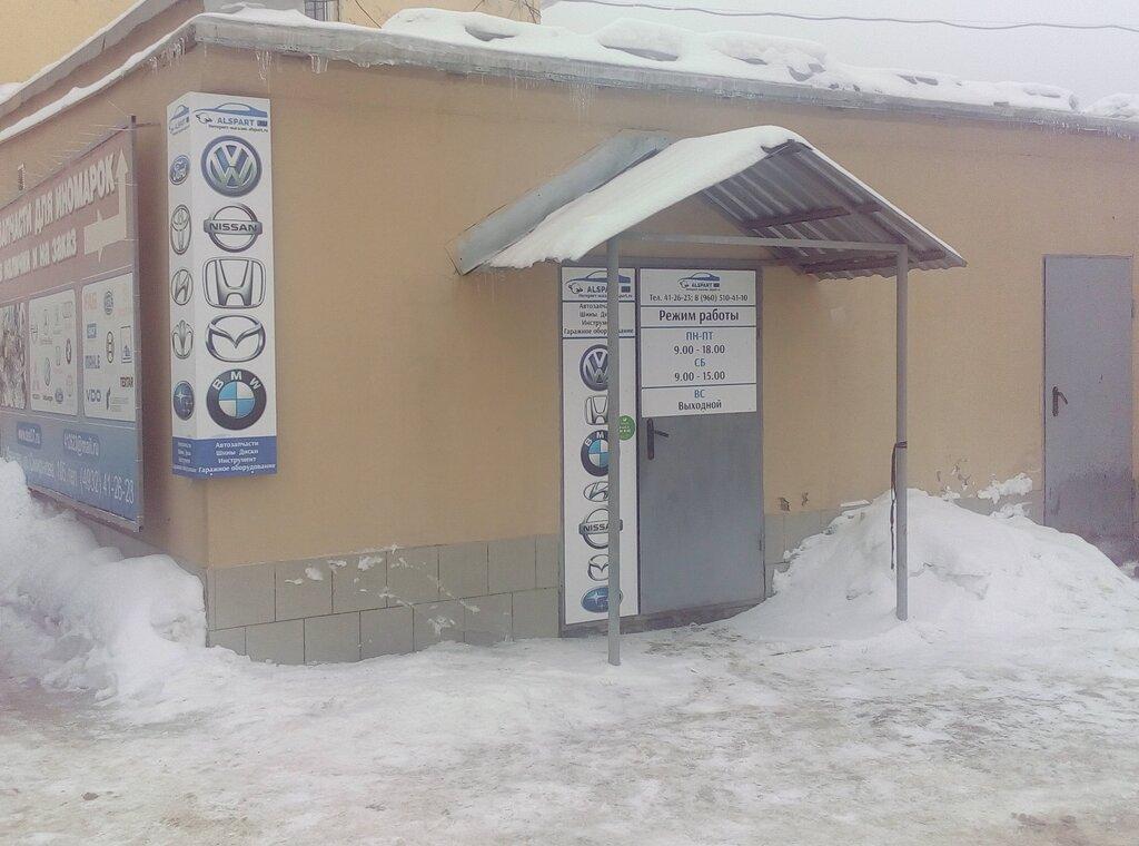 магазин автозапчастей и автотоваров — Online Alspart — Иваново, фото №2