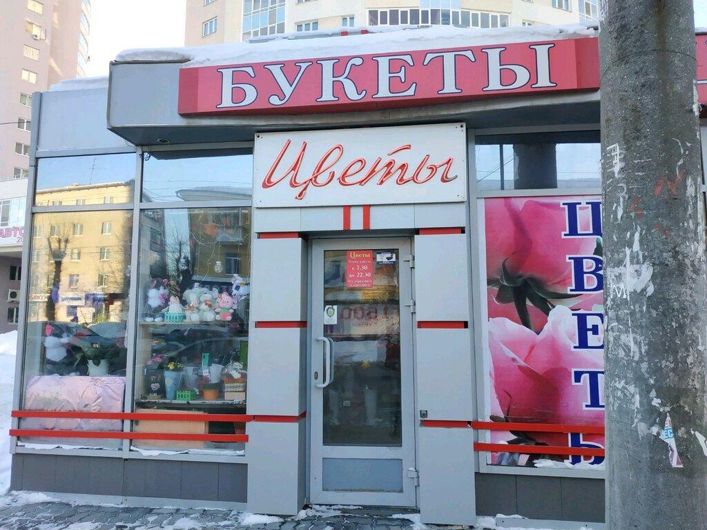 Цветочные магазины екатеринбург академический