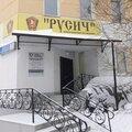 Русич, Услуги охраны людей и объектов в Магнитогорском городском округе