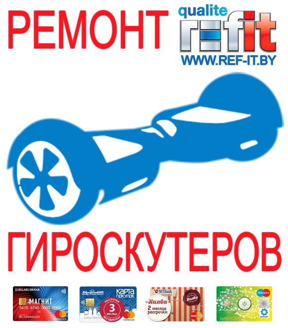компьютерный ремонт и услуги — Ref-it — Гродно, фото №1