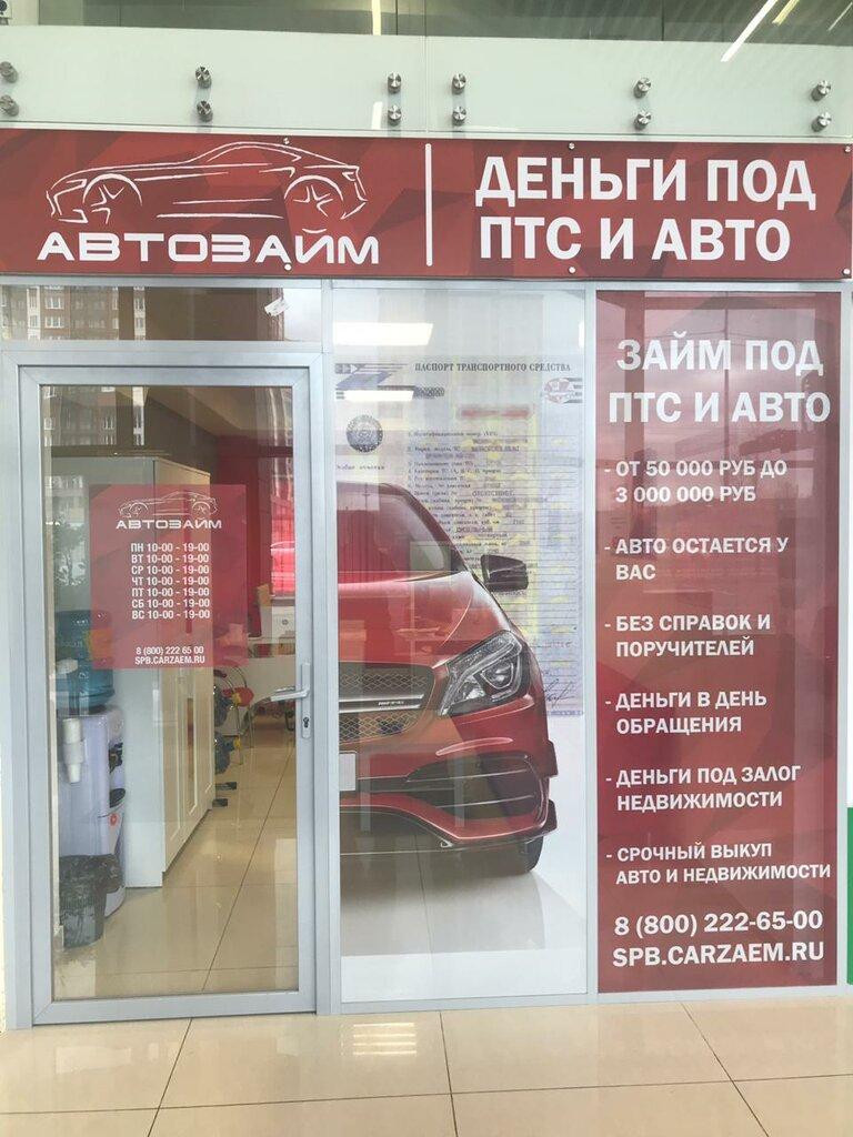 Автоломбард ооо автозайм хонда подержанные автосалоны москва
