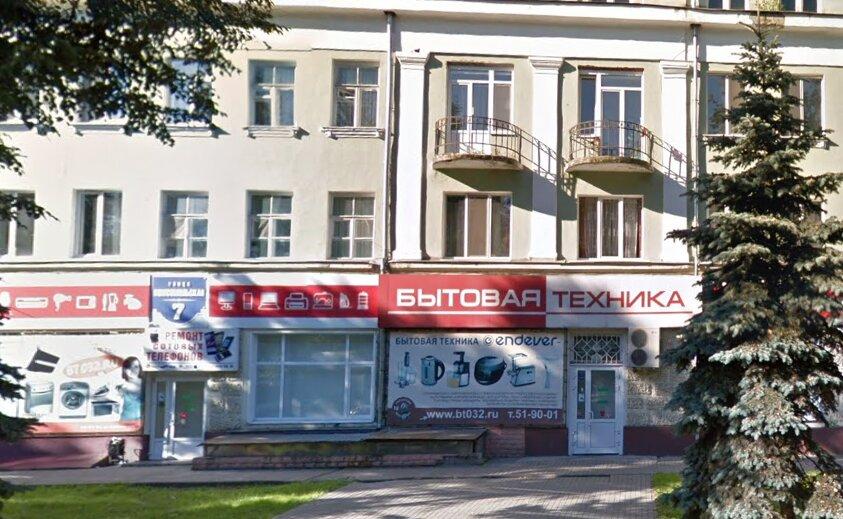 магазины бытовой техники в брянске адреса