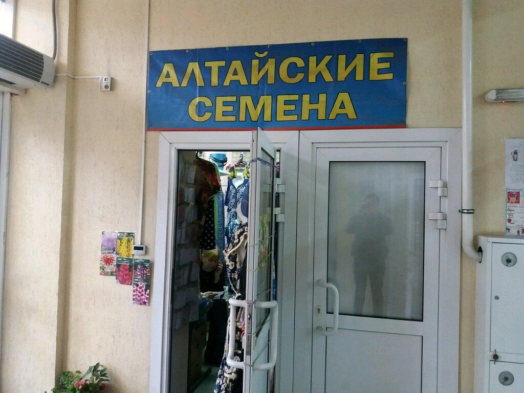 Магазин Семена Новокузнецк