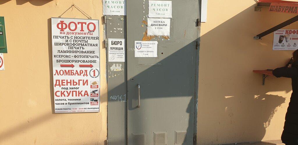 Ломбард первый в москве авто кредит под залог имущества