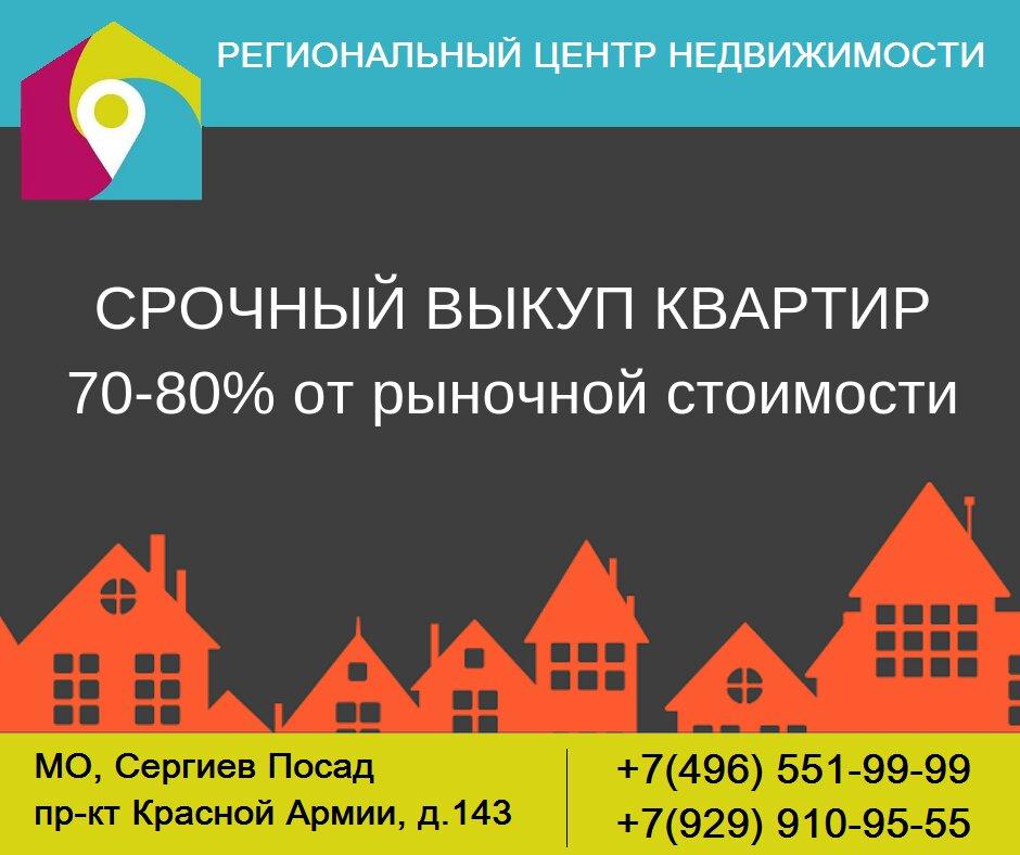 агентство недвижимости — Региональный центр Недвижимости — Сергиев Посад, фото №2