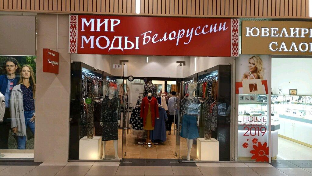 Магазин Адрес Одежда Из Белоруссии