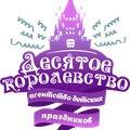 10 Королевство, Организация праздника под ключ в Калуге