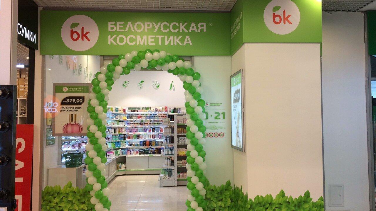 Купить белорусскую косметику в брянске косметика для обуви купить оптом в москве