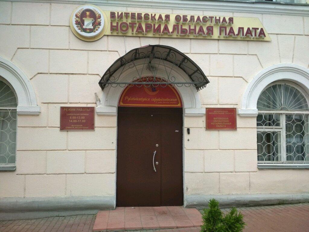 нотариусы — Витебская областная нотариальная палата — Витебск, фото №1