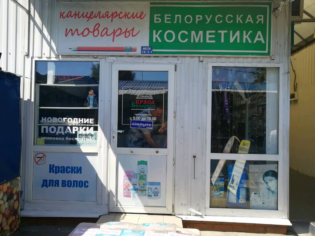 белорусская косметика краснодар купить