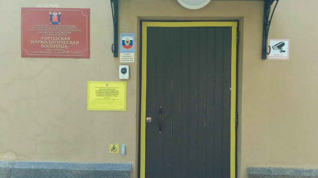 Наркологическая клиника спб васильевский остров 5 линия базой наркомания