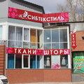 Сибтекстиль, Услуги дизайнеров в Иркутской области