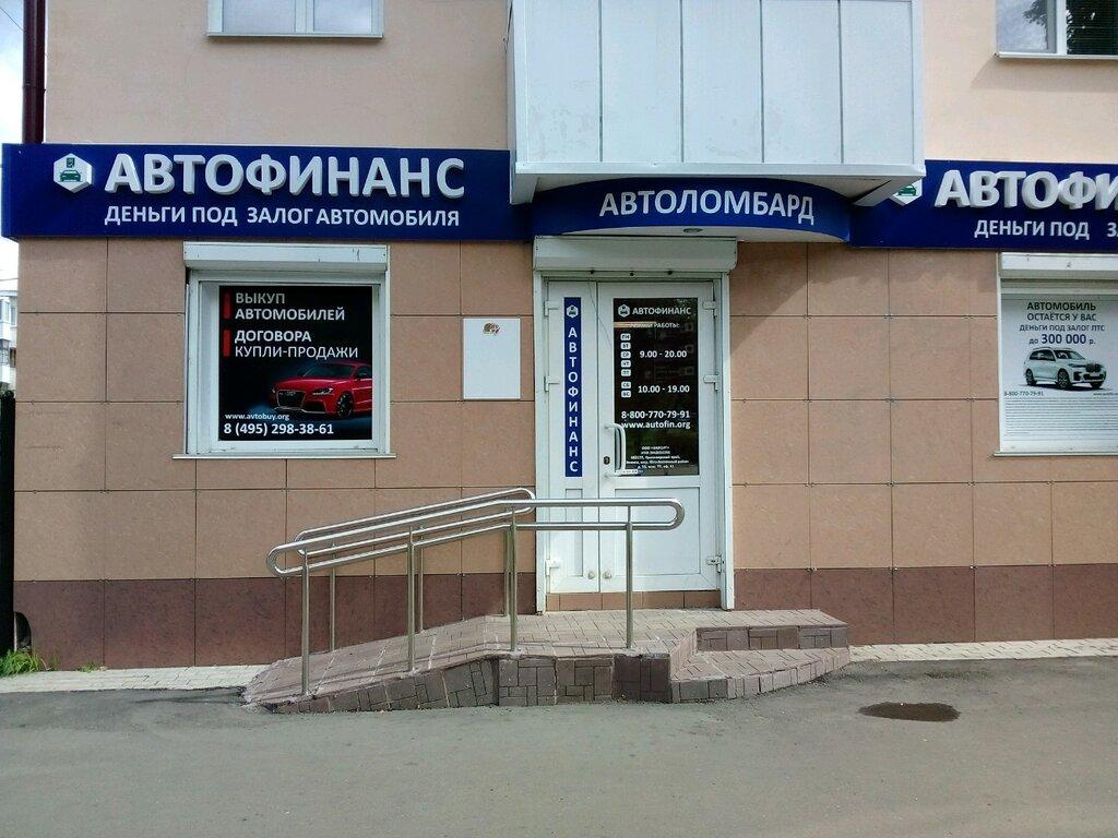 Автоломбард саранск продажа автоломбард варшавское шоссе