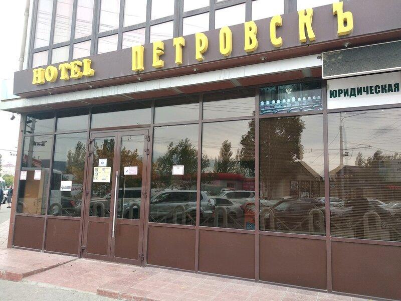Петровскъ