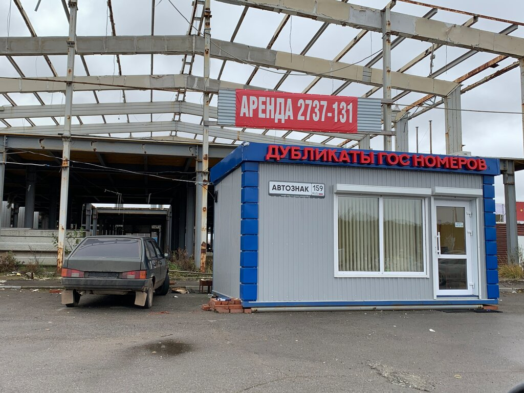 изготовление номерных знаков — Автознак159 — Пермь, фото №1