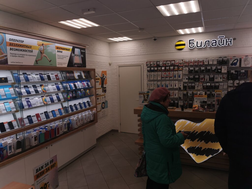 cep telefonu ve aksesuarları satış mağazaları — Bilayn — Liubertsy, photo 2