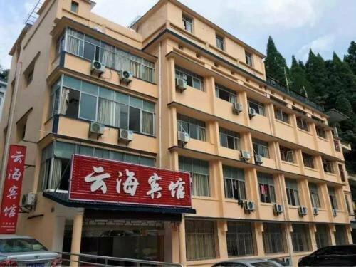 Jinggangshan Yunhai Inn