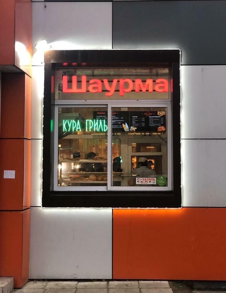 быстрое питание — Pita&Grill — Москва, фото №2